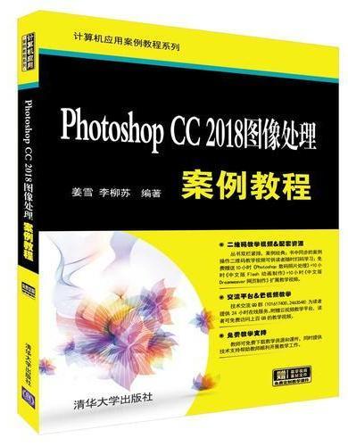 Photoshop CC 2018图像处理案例教程