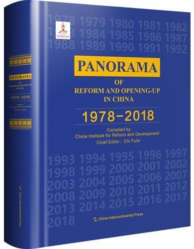中国改革开放全纪录:1978-2018(英)