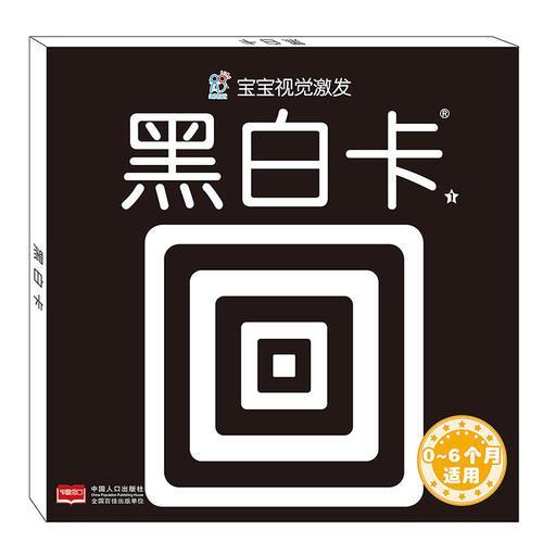 海润阳光·宝宝视觉激发升级版RK?黑白卡1