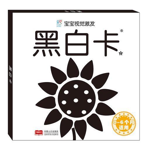 海润阳光·宝宝视觉激发升级版RK?黑白卡2