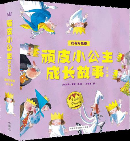 顽皮小公主成长故事:我有好性格(全11册)