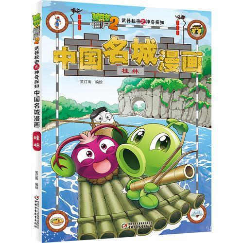 植物大战僵尸2武器秘密之中国名城漫画·桂林