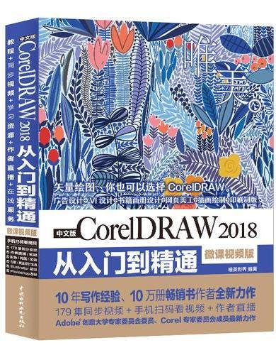 中文版CorelDRAW 2018从入门到精通(微课视频版)