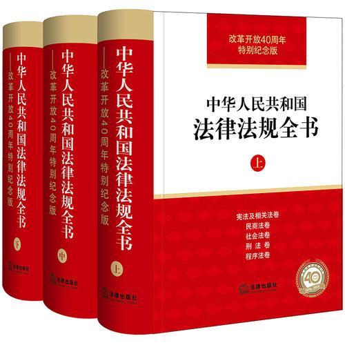 中华人民共和国法律法规全书(改革开放40周年特别纪念版 全三册)