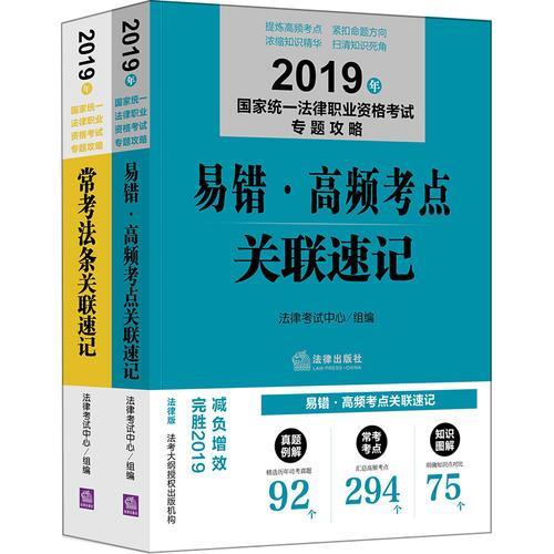 司法考试2019 易错.高频考点关联速记+常考法条关联速记(全二册)