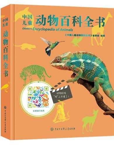 中国儿童动物百科全书(第二版)