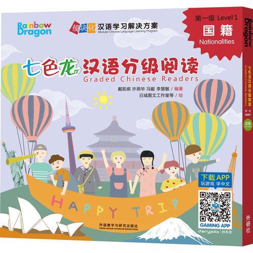 七色龙汉语分级阅读第一级:国籍