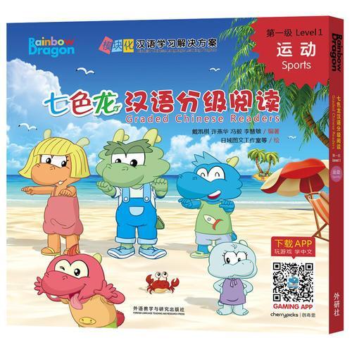 七色龙汉语分级阅读第一级:运动
