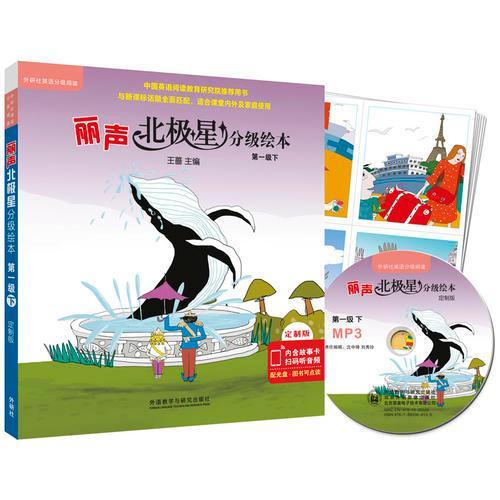 丽声北极星分级绘本(全面匹配英语新课标 第一级下)(读物6册+32张故事卡+MP3光盘1张 可点读)