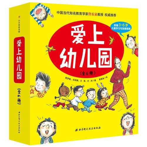 爱上幼儿园(精装全6册)
