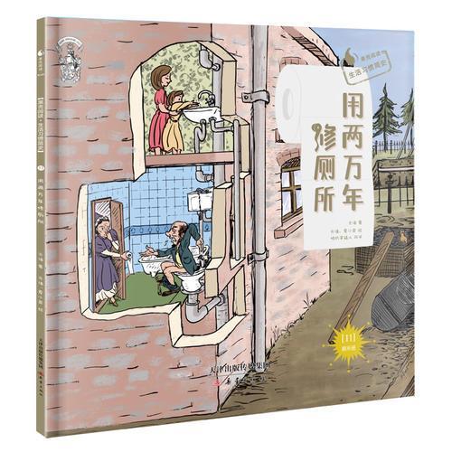果壳阅读·生活习惯简史--用两万年修厕所(精装)