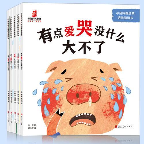 小猪呼噜逆商培养图画书(全5册)