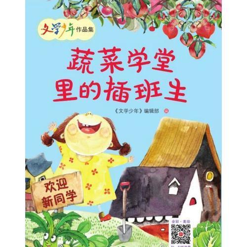 《文学少年》作品集:蔬菜学堂里的插班生