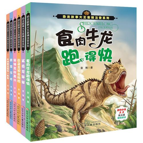 恐龙故事大王袁博注音系列套装(全6册)