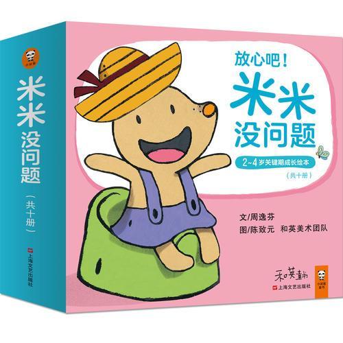 小读客·米米没问题(陪孩子度过关键期,米米没问题!让孩子跟米米一起,学会坐马桶、告别奶嘴、整理物品、接触阅读……)