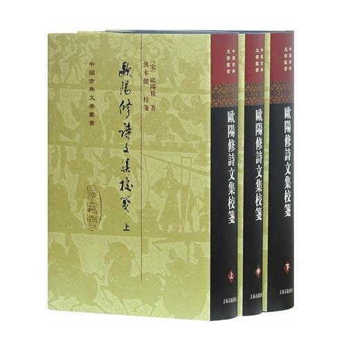欧阳修诗文集校笺[精](中国古典文学丛书){全三册}