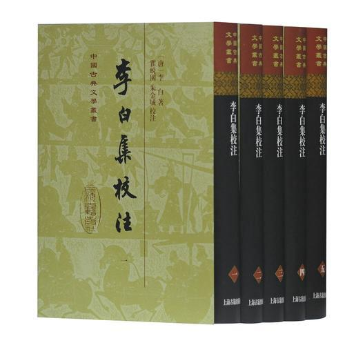 李白集校注(精装)(全五册)(中国古典文学丛书)