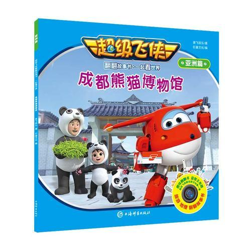 超级飞侠翻翻故事书·成都熊猫博物馆(一起看世界·亚洲篇)