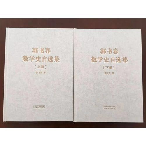 郭书春数学史自选集
