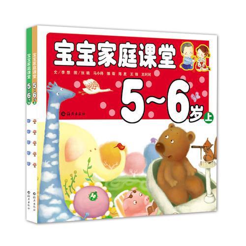 宝宝家庭课堂 5-6岁(上下)