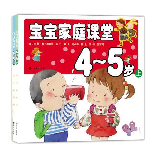宝宝家庭课堂 4-5岁(上下)