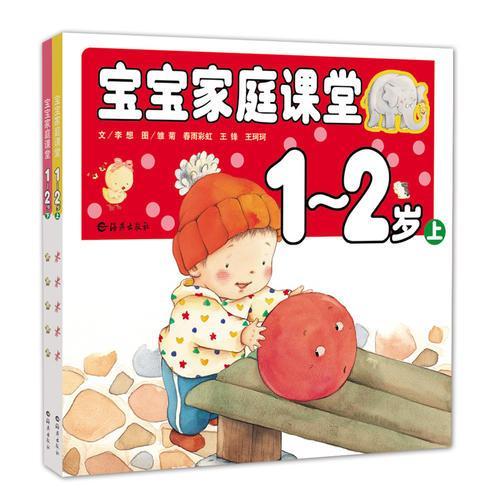 宝宝家庭课堂 1-2 岁(上下)