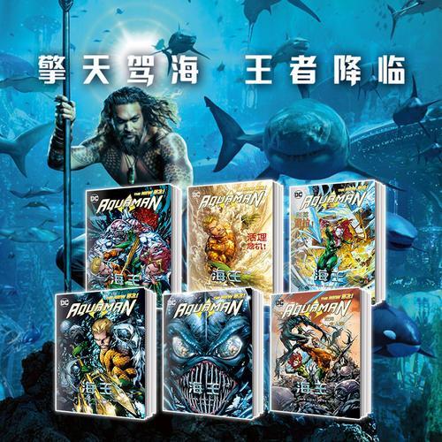 DC漫画 《海王》1—6(全六册)电影《海王》同名漫画同步上架