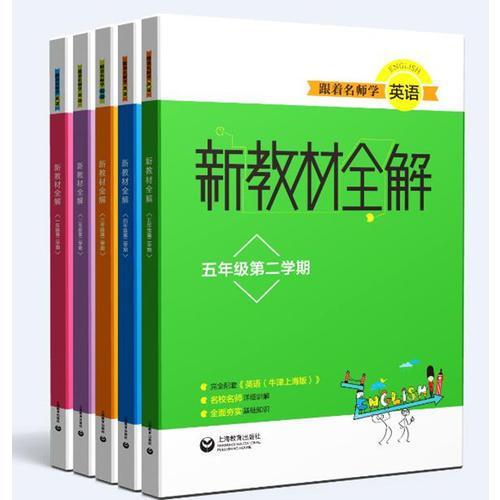 跟着名师学英语 新教材全解 五年级第二学期