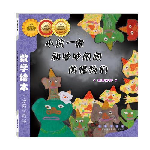 数学绘本-小熊一家和吵吵闹闹的怪物们