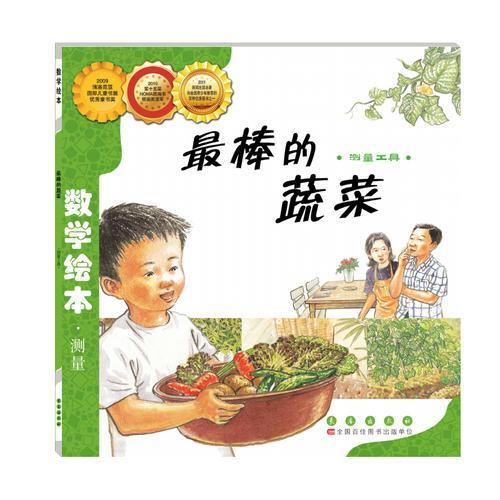 数学绘本-最棒的蔬菜