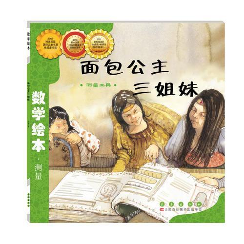 数学绘本-面包公主三姐妹