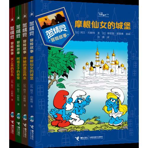 蓝精灵冒险故事(全4册)