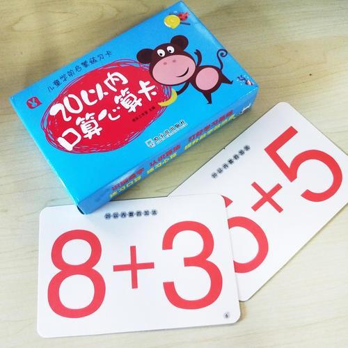 儿童学前启蒙练习卡. 20以内口算心算卡