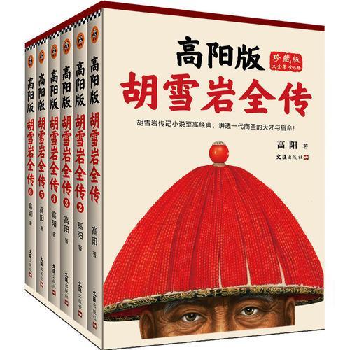 高阳版《胡雪岩全传》(珍藏版大全集套装全6册)(讲透红顶商人胡雪岩的天才与宿命,影响中国一代企业家的经典!)