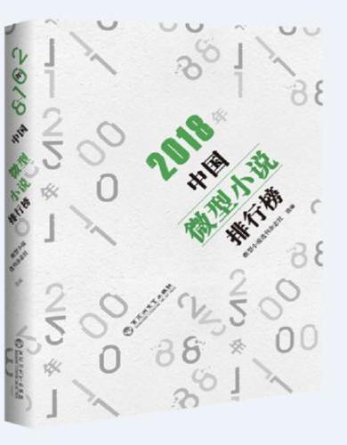2018年中国微型小说排行榜