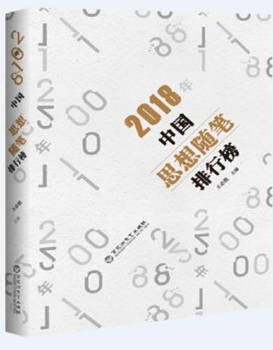2018年中国思想随笔排行榜