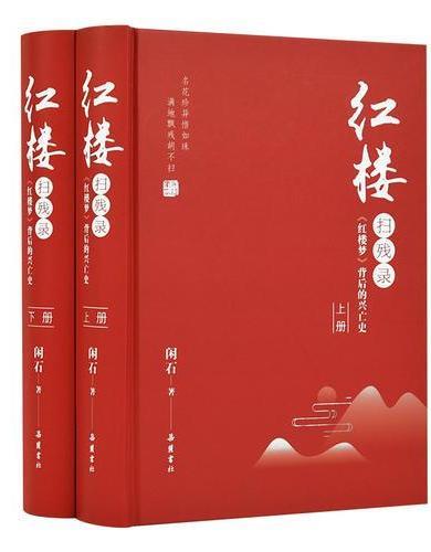 红楼扫残录:《红楼梦》背后的兴亡史(套装上下册)