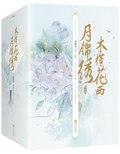 木槿花西月锦绣·典藏版(全6册)