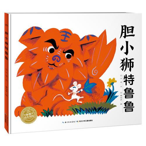 绘本花园:胆小狮特鲁鲁(精)