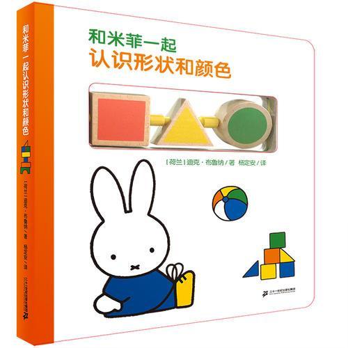米菲早教玩具书·和米菲一起认识形状和颜色