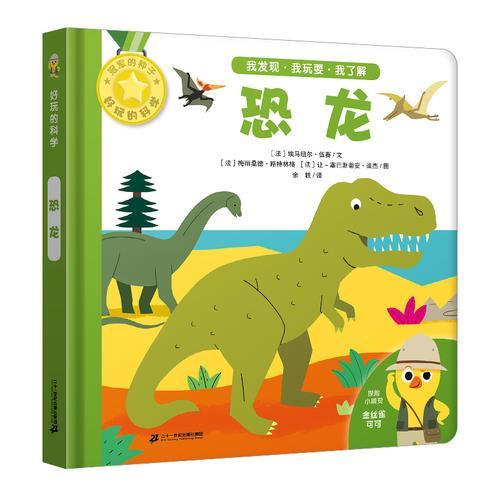 好玩的科学 恐龙