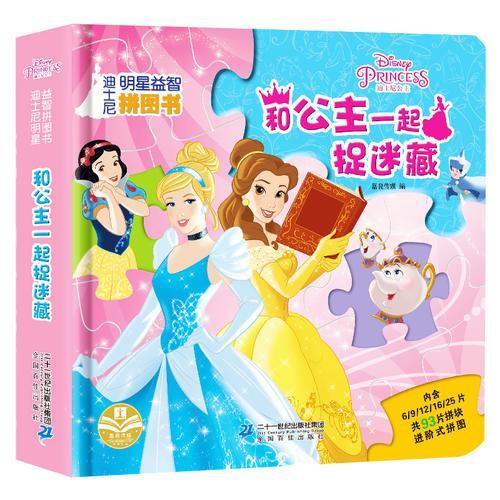 迪士尼明星益智拼图书—和公主一起捉迷藏