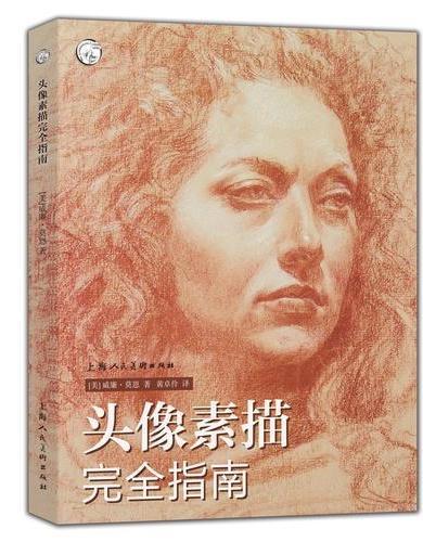 西方经典美术技法译丛——头像素描完全指南