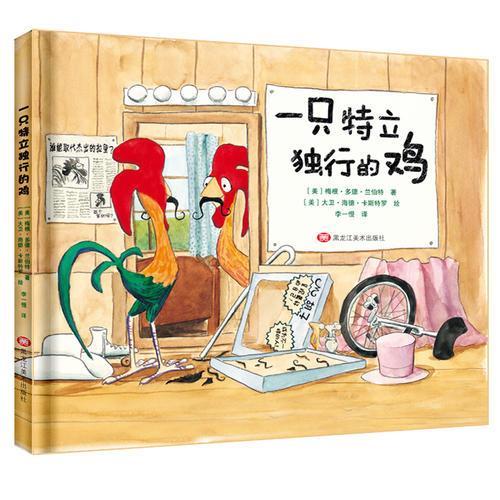 一只特立独行的鸡 (儿童自主意识养成,从小培养孩子勇敢与自信,不盲目顺从他人,相信自己,做自己到学会我会爱自己的优秀图画书,帮助孩子自立、自爱、自信的成长)
