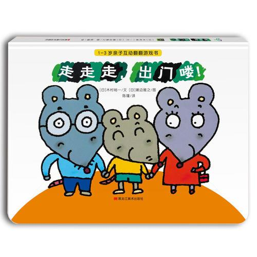 1-3岁亲子互动翻翻游戏书:走走走,出门喽!