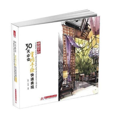 卓越手绘 30天必会建筑手绘快速表现(修订版)