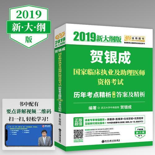 贺银成2019国家临床执业及助理医师资格考试历年考点精析(下册)答案及精析