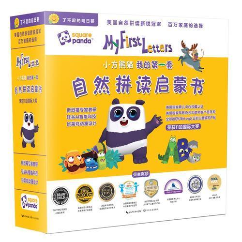 小方熊猫·我的第一套自然拼读启蒙书(趣味英语故事书)