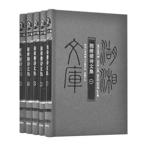 湘绮楼诗文集(全五册)(湖湘文库)