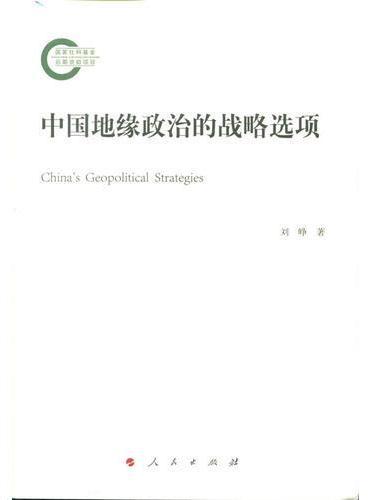 中国地缘政治的战略选项